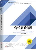 (特价书)营销渠道管理 第3版