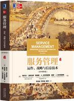 服务管理:运作、战略与信息技术(原书第9版)