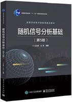 随机信号分析基础(第5版)