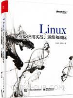 Linux企业级应用实战、运维和调优