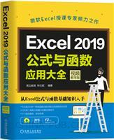 Excel 2019公式与函数应用大全(视频教学版)