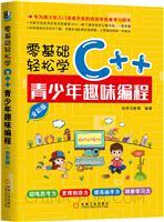 零基础轻松学C++:青少年趣味编程(全彩版)