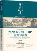 (特价书)企业资源计划(ERP)原理与实践(第3版)