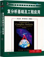 复分析基础及工程应用(英文版・原书第3版)典藏版
