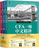 CFA一级中文精讲(第3版)