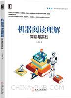 机器阅读理解:算法与实践