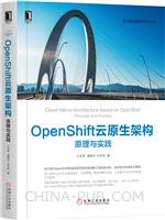 OpenShift云原生架构:原理与实践