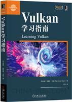 Vulkan学习指南