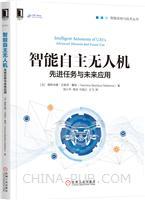 (特价书)智能自主无人机:先进任务与未来应用