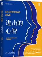 (英亚网址)进击的心智:优化思维和明智行动的心理学新知