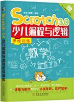 Scratch 3.0少儿编程与逻辑思维训练