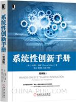 (特价书)系统性创新手册(管理版)