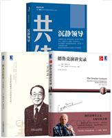 [套装书]德鲁克演讲实录+阿米巴经营(实战篇)(精装)+沉静领导(3册)