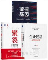 [套装书]企业迷思:北大管理公开课+聚裂:云+AI+5G的新商业逻辑+敏捷基因:数字纪元的组织、人才和领导力(3册)