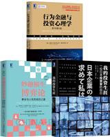 [套装书]我的投资生涯:一位日本投资人的自白+妙趣横生博弈论:事业与人生的成功之道(珍藏版)(精装)+行为金融与投资心理学(原书第6版)(3册)