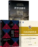 [套装书]自由市场的坠落(珍藏版)+中国为什么有前途:对外经济关系的战略潜能(第3版)+世界金融史:泡沫、战争与股票市场(3册)