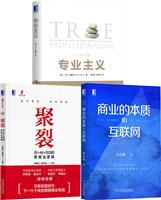 [套装书]商业的本质和互联网+聚裂:云+AI+5G的新商业逻辑+专业主义(3册)