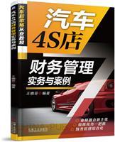 汽车4S店财务管理实务与案例