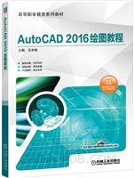 AutoCAD 2016绘图教程