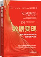 数据变现:构建用数据驱动增长的策略和解决方案