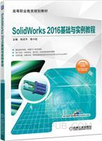 SolidWorks 2016基础与实例教程