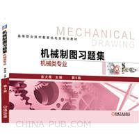 机械制图习题集 机械类专业 第5版