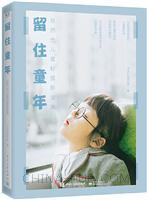 留住童年:自然光儿童轻摄影宝典(全彩)
