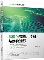 微网的预测 控制与优化运行