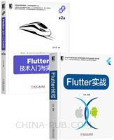 [套装书]Flutter实战+Flutter技术入门与实战 第2版(2册)