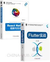 [套装书]Flutter实战+React Native 精解与实战(2册)