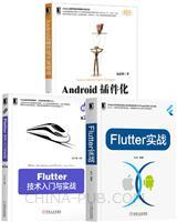 [套装书]Flutter实战+Flutter技术入门与实战 第2版+Android插件化开发指南(3册)