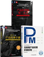 [套装书]互联网产品经理价值实现+产品经理手册(原书第4版)(白金版)+产品经理的第二本书(白金版)(3册)