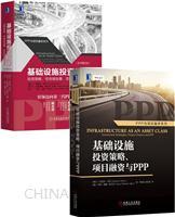 [套装书]基础设施投资策略、项目融资与PPP+基础设施投资指南:投资策略、可持续发展、项目融资与PPP(原书第2版)(2册)