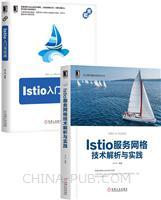 [套装书]Istio服务网格技术解析与实践+Istio入门与实战(2册)