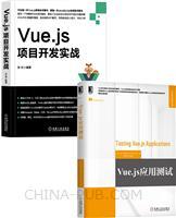 [套装书]Vue.js应用测试+Vue.js项目开发实战(2册)