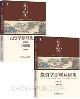 [套装书]投资学原理及应用 第4版+投资学原理及应用(第4版)习题集(2册)