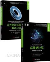 [套装书]高性能计算:现代系统与应用实践+高性能计算的问题解决之道:Linux态势感知方法、实用工具及实践技巧(2册)