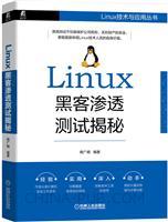 Linux黑客渗透测试揭秘