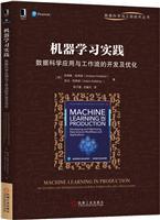 机器学习实践:数据科学应用与工作流的开发及优化