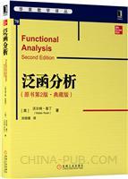 泛函分析(原书第2版・典藏版)