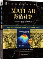 (特价书)MATLAB数值计算(典藏版)