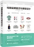 电商品牌版式与视觉设计(全彩)