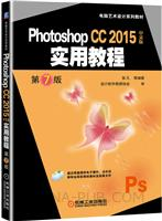 Photoshop CC 2015中文版实用教程 第7版