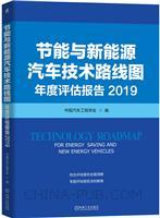 节能与新能源汽车技术路线图年度评估报告  2019