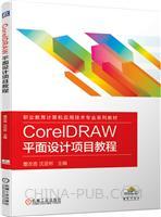 CorelDRAW 平面设计项目教程