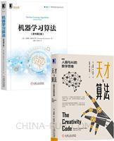 [套装书]天才与算法:人脑与AI的数学思维+机器学习算法(原书第2版)(2册)