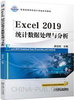 Excel2019统计数据处理与分析