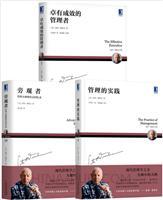 [套装书]管理的实践+旁观者:管理大师德鲁克回忆录+卓有成效的管理者(3册)