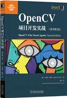 (特价书)OpenCV项目开发实战(原书第2版)