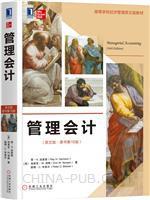(特价书)管理会计(英文版・原书第16版)